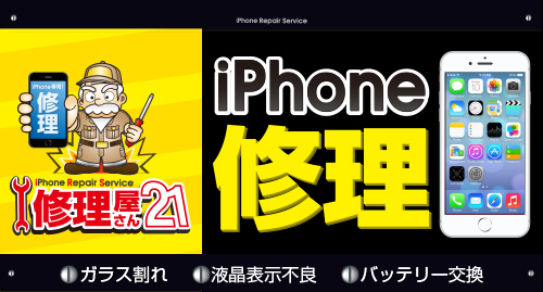 iPhone修理はじめました!!