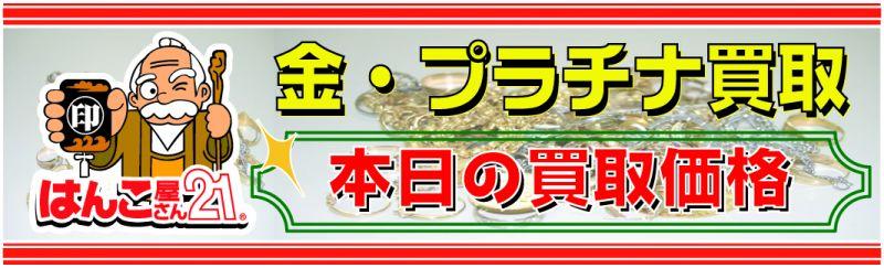 はんこ屋さん21上野店 金・プラチナ本日の買取価格