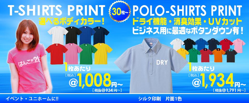 WEBバナー Tシャツ&ドライポロシャツ 2015-5