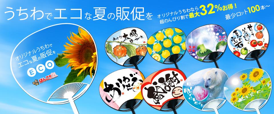 WEBバナーうちわ2015-4
