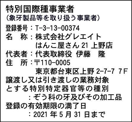 【上野】特別国際種事業者 ウェブ用の表示(法人事業主様用)