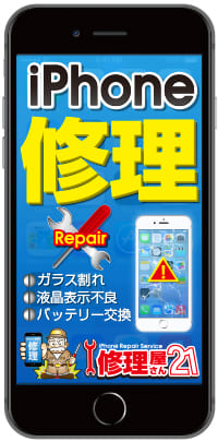 iphone-repair-b201809