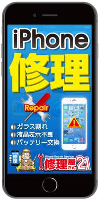 iphone-repair-b201809
