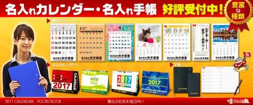 2017年カレンダー・手帳 受付中