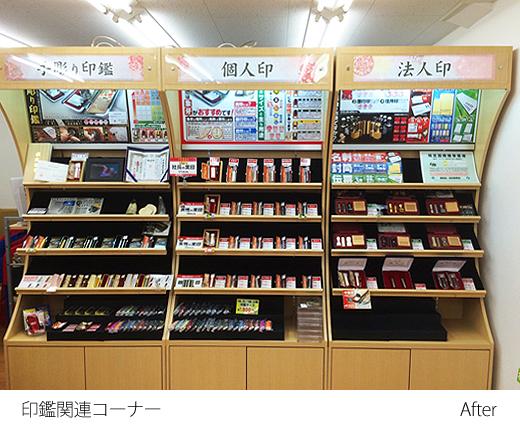 はんこ屋さん21上野店①