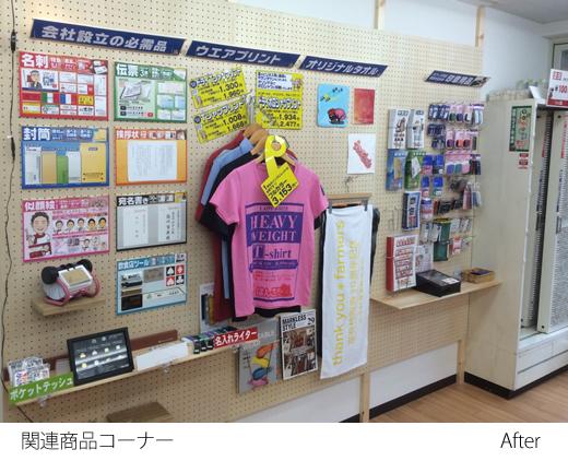 はんこ屋さん21上野店③