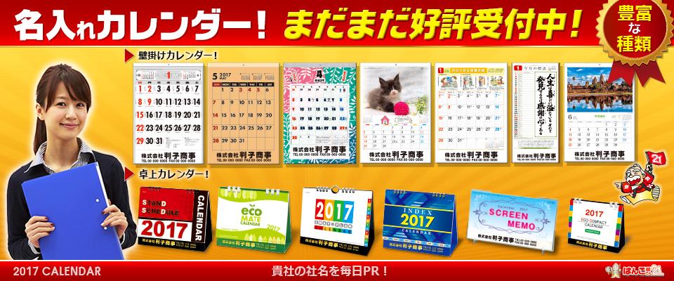 2017年名入れカレンダー受付中
