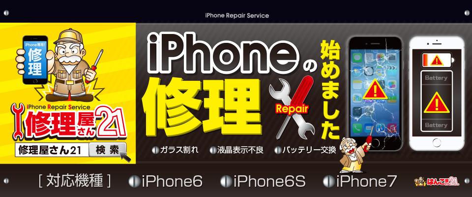 iPhone修理 はんこ屋さん21